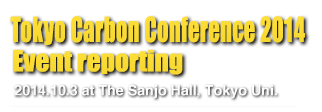 Tokyo Carbon Conference2014 Event Report